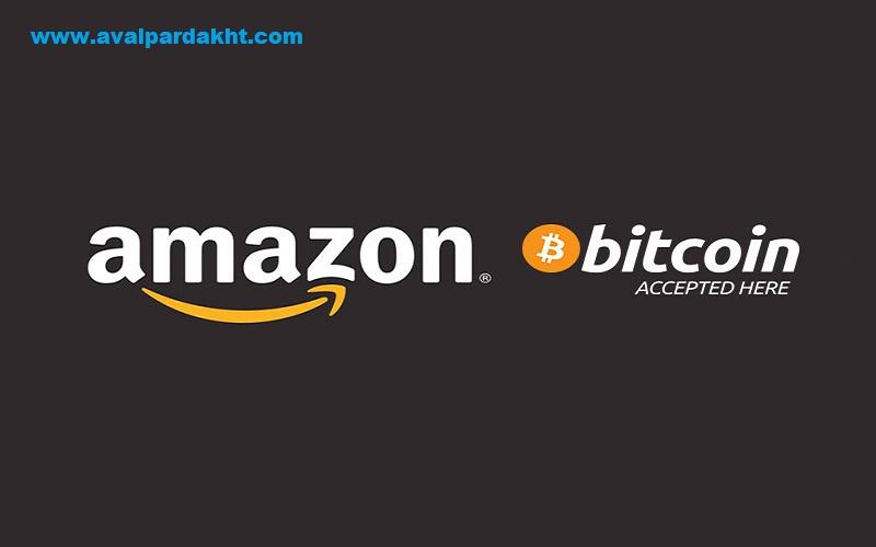 خرید از آمازون(Amazon)