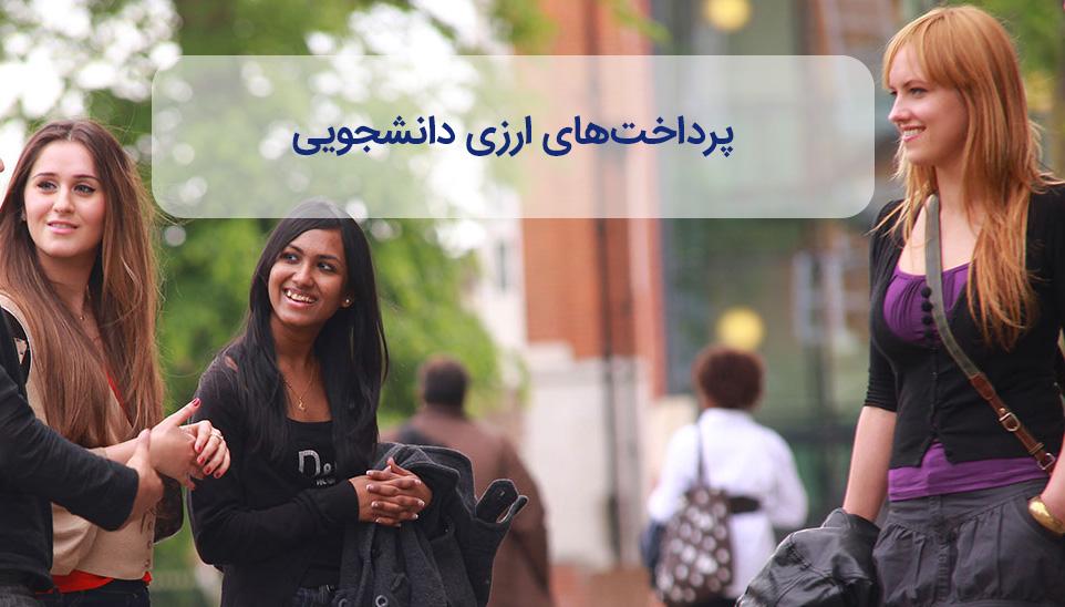 خدمات ارزی دانشجویان