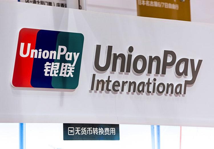 1 UnionPay چیست ؟ معرفی بزرگ ترین سیستم پرداخت جهان