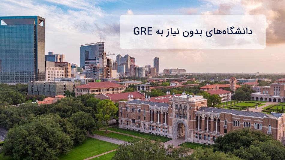 دانشگاه های بدون نیاز به GRE آمریکا